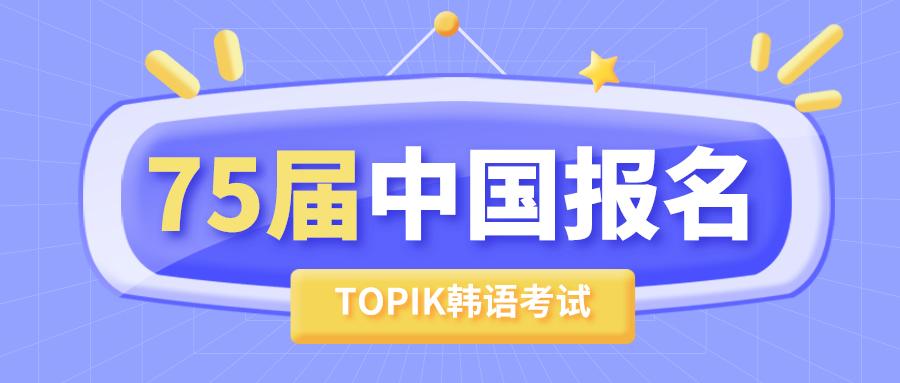 4月75届TOPIK中国报名时间公布