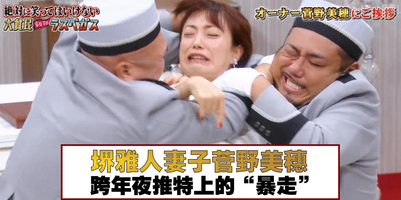 """菅野美穗:2021跨年夜上推特热搜的""""暴走"""""""