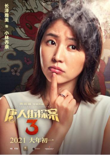 3 唐人街 探 案 【舞台は東京】中国の大ヒット映画・唐人街探案3を公開日に鑑賞してきた