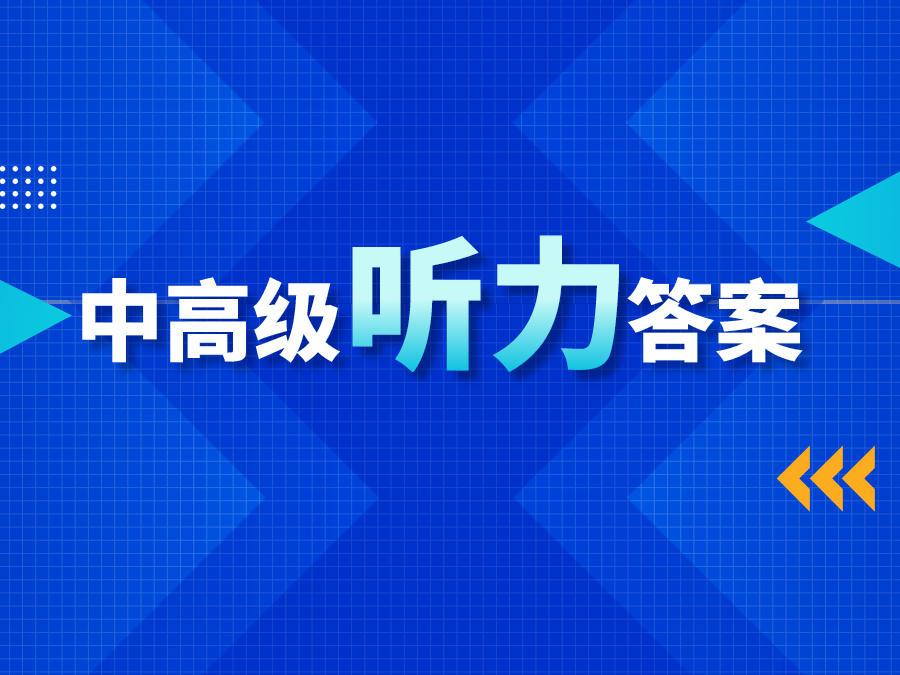 第75届韩语TOPIKⅡ中高级考试听力答案及真题解析