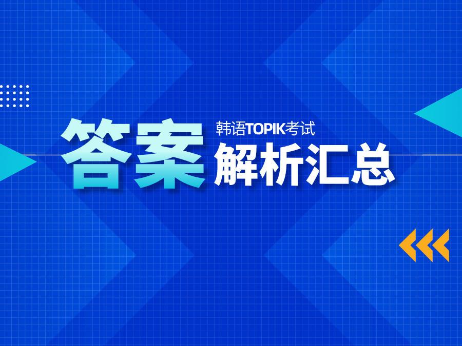 第75届TOPIK韩国语能力考试答案及真题解析汇总