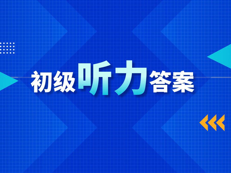 第75届韩语TOPIKⅠ初级考试听力答案及真题解析