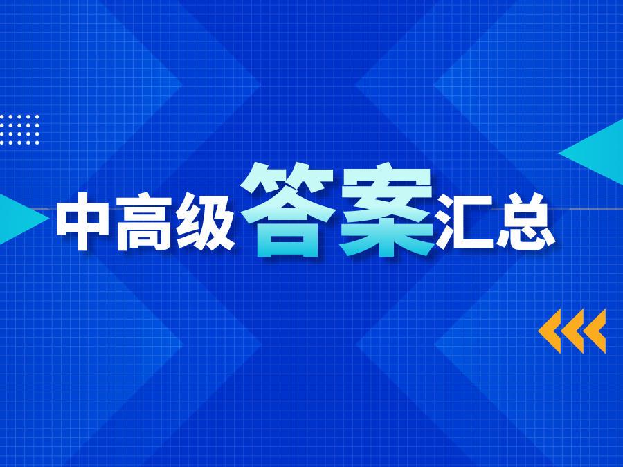 第75届韩语TOPIKⅡ中高级考试真题答案解析汇总