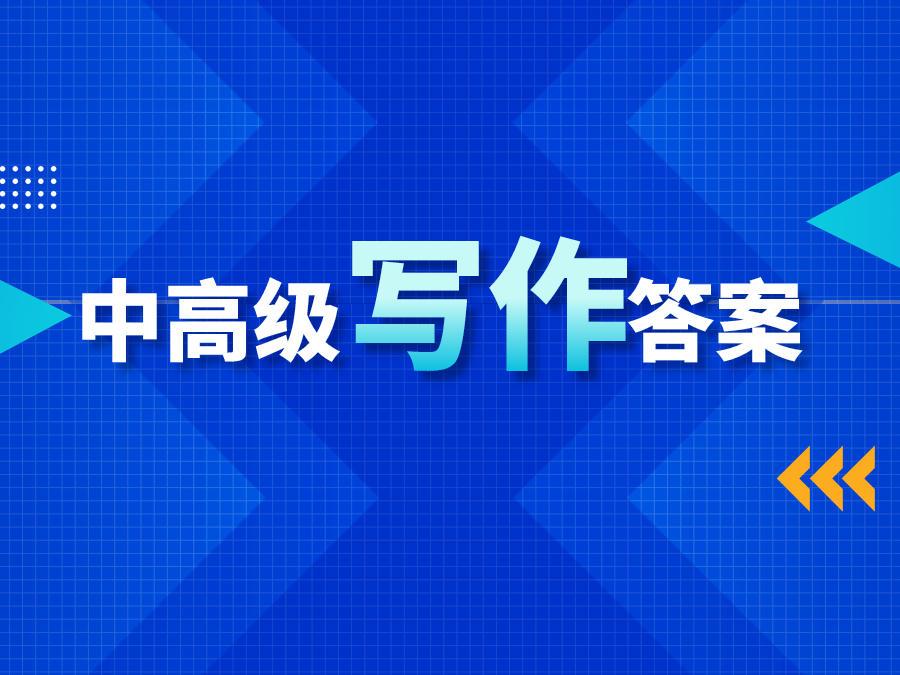 第75届韩语TOPIKⅡ中高级考试写作答案及真题解析