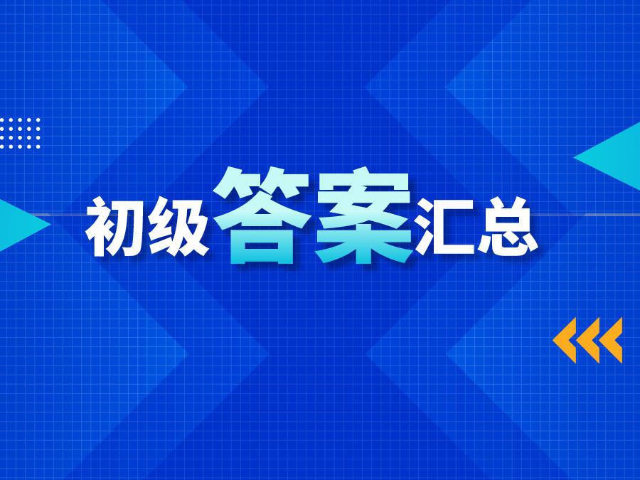 第75届韩语TOPIKⅠ初级考试真题答案解析汇总