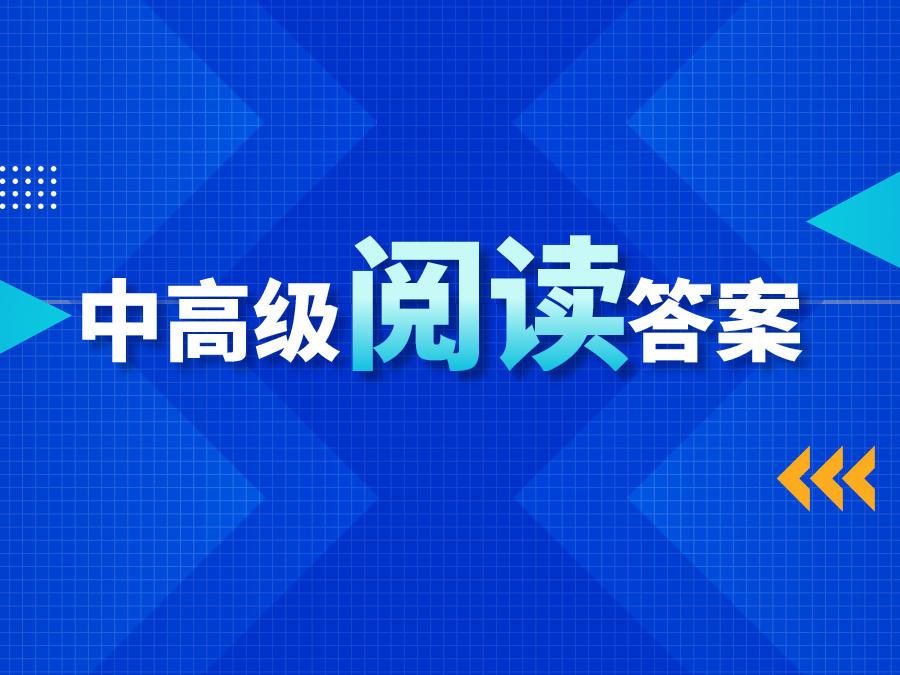 第75届韩语TOPIKⅡ中高级考试阅读答案及真题解析