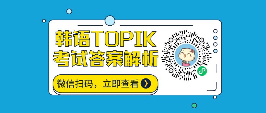 75届TOPIK真题答案解析