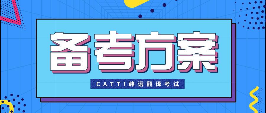 CATTI韩语翻译资格备考方案
