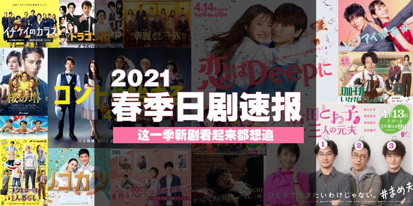 2021年春季日剧速报!哪几部值得一追?