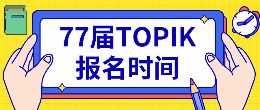77届TOPIK报名时间