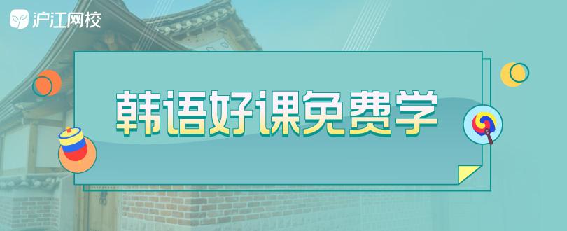 0元学韩语,不是说说而已