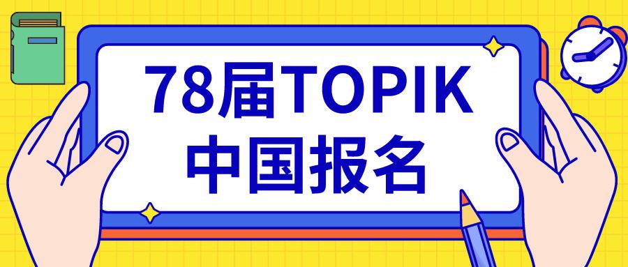78届TOPIK报名时间