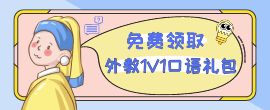 口语礼包,外教1V1学习定制,直达>>