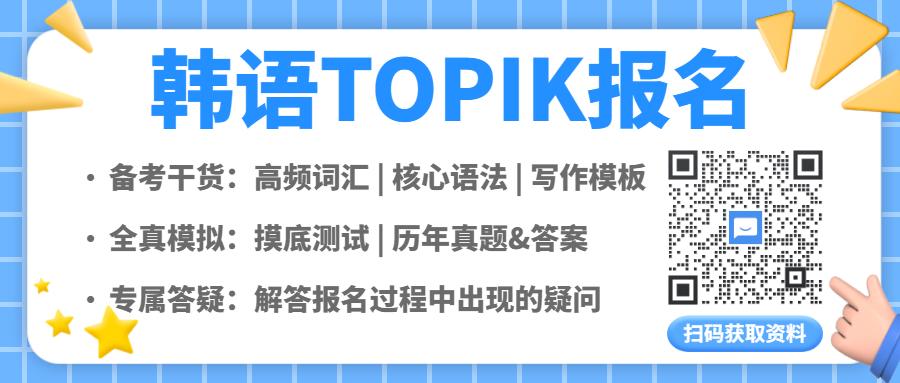TOPIK备考资料包