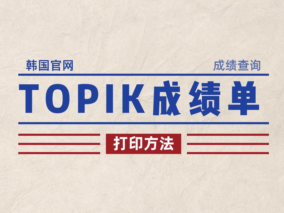 topik成绩单电子版怎么保存,准考证号忘了怎么查成绩?