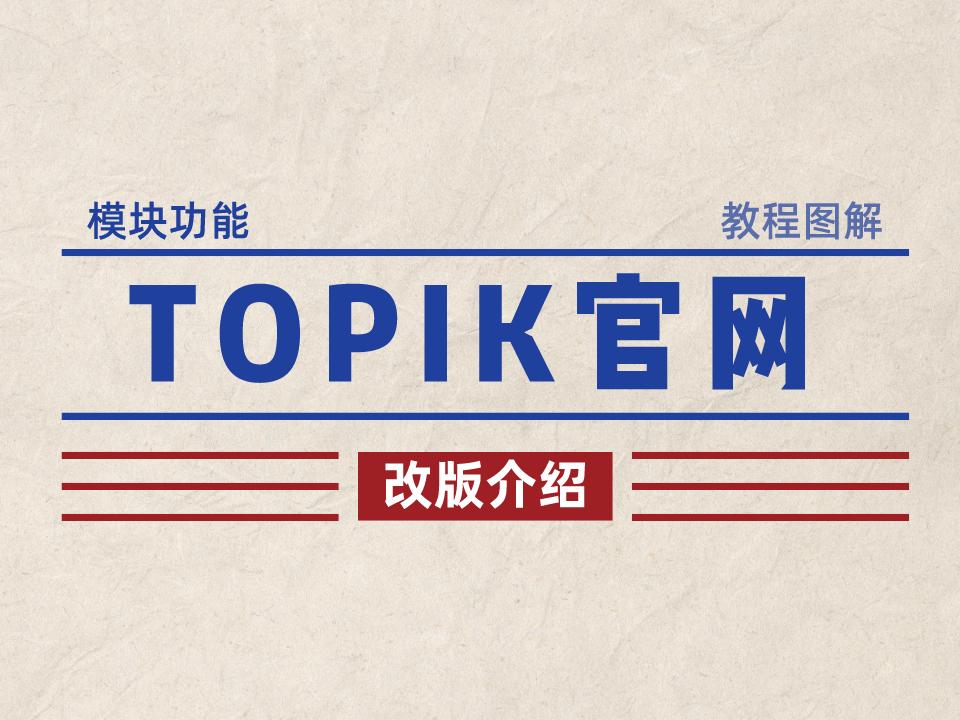 TOPIK官网大改版,新版功能模块全面介绍
