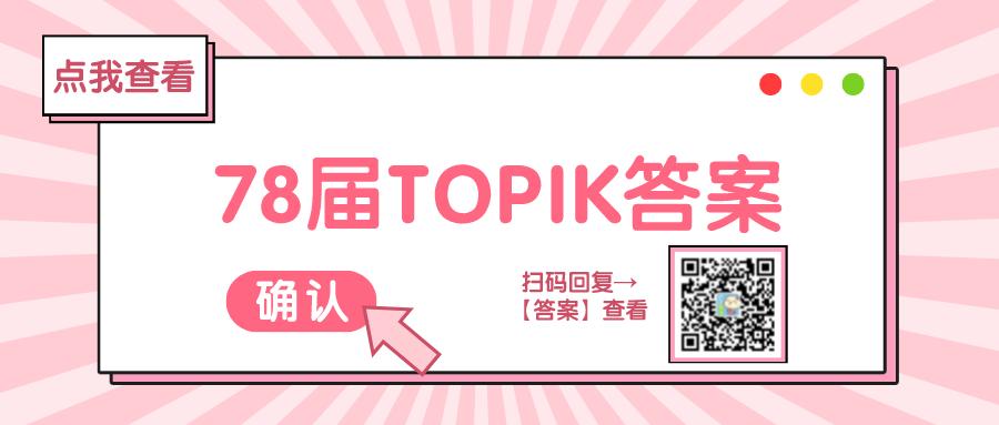 78届TOPIK考试真题答案解析