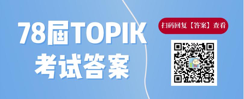 78届TOPIK考试答案汇总(不断更新)