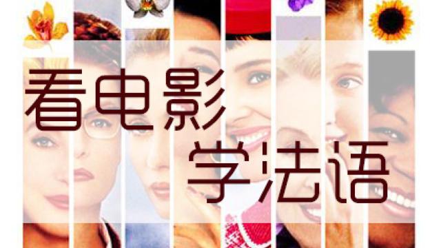 沪江小d日语在线_看电影学法语_沪江法语学习网