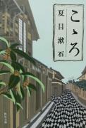 【HJR学习】阅读-大学生最爱的日本文学9本(另附其一下载资源)