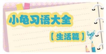 【小龟习语大全】生活篇(10)【已奖】