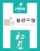 【初声译吧】ASIAN JAPANESE (在亚洲的日本人)-163 2018-2-7