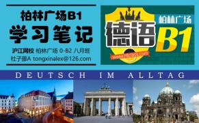 【柏林广场】Berliner Platz B1德语学习笔记(第一版已完结,已二次更新Kapitel25)