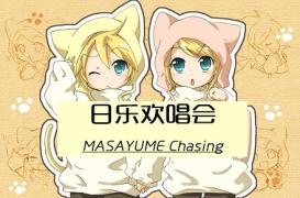 【日乐欢唱会】MASAYUME Chasing