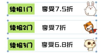 【暑期全年班活动】老学员续报低至6.8折!