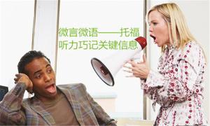 微言微语:托福听力抓关键信息