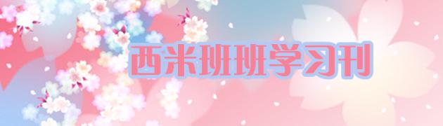 """【西米班班学习刊】""""海螺小姐""""帮你锻炼生活会话!"""