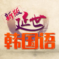 延世韩国语1.2连读班