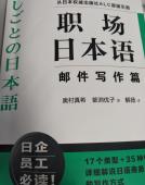 职场日本语-邮件写作篇