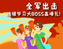 【6月学习活动】全军出击,攻破学习大BOSS赢壕礼!