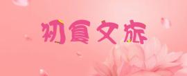 【夏日征文】初夏文旅