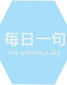 每日一句·英语