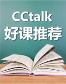 CCtalk好课推荐