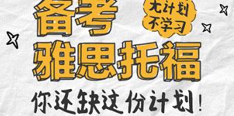 雅思7分so easy!