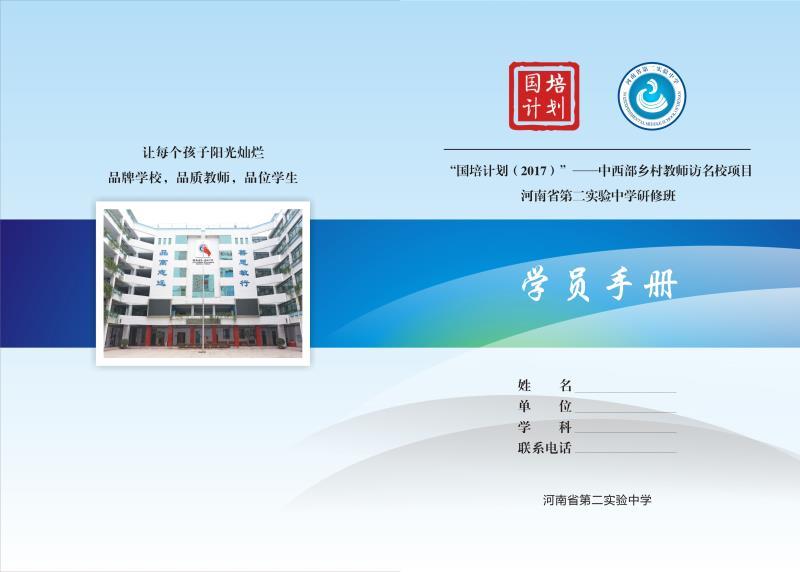 河南二实验国培计划研修班