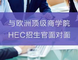 与欧洲顶级商学院HEC招生官面对面,直播@沪江法语!