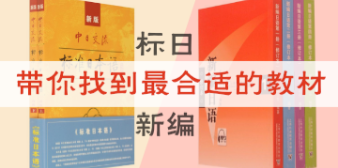 免费日语教材+海量学习资料!