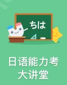 日语能力考·一起去散步