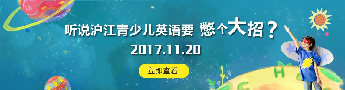 听说沪江青少儿沙龙网上娱乐要憋个大招?