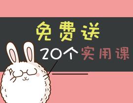 【职场福利】免费送20个实用课!