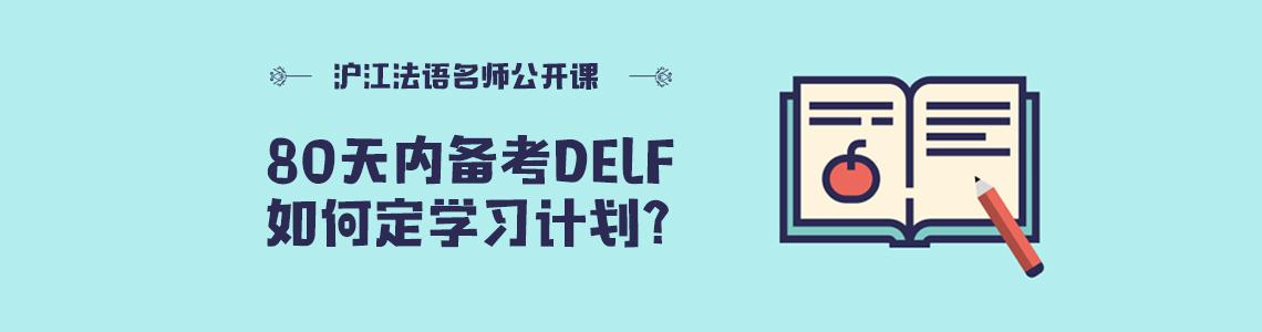 如何80天备考法语delf?沪江法语名师公开课