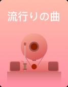 【日语】流行りの曲