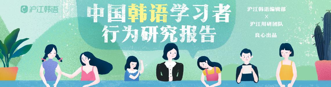 韩语学习者行为研究报告