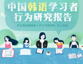 韩语学习者行为研究报告:学霸VS学渣谁更多