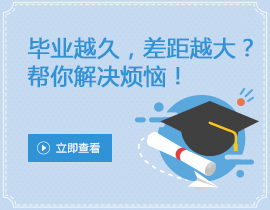【参与本期活动,有机会获大礼】毕业越久,差距越大?帮你解决烦恼!