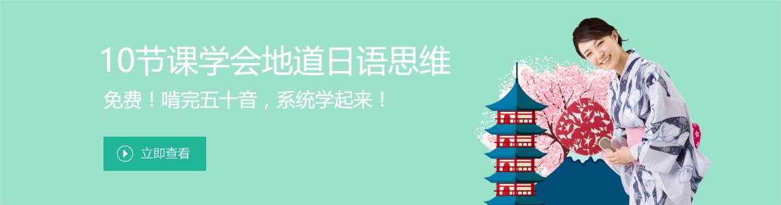 10节课学会地道日语思维